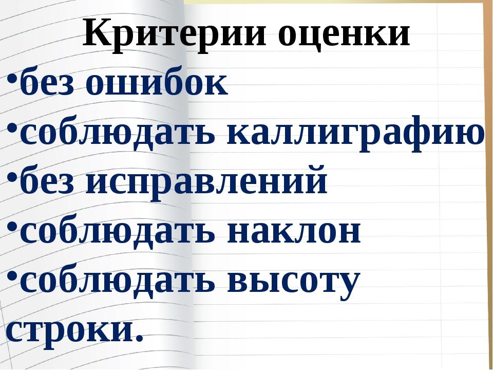 Критерии оценки без ошибок соблюдать каллиграфию без исправлений соблюдат...