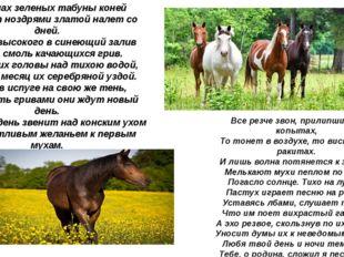 В холмах зеленых табуны коней Сдувают ноздрями златой налет со дней. С бугра
