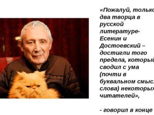 «Пожалуй, только два творца в русской литературе-Есенин и Достоевский –достиг