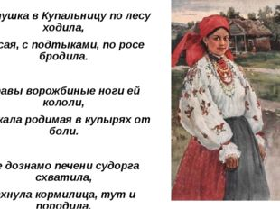 Матушка в Купальницу по лесу ходила, Босая, с подтыками, по росе бродила. Тра