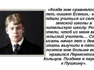 «Когда мне сравнялось 12 лет,-пишет Есенин,- меня отдали учиться из сельской