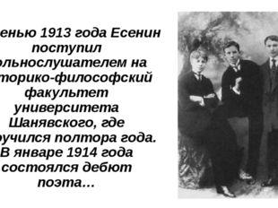 Осенью 1913 года Есенин поступил вольнослушателем на историко-философский фа