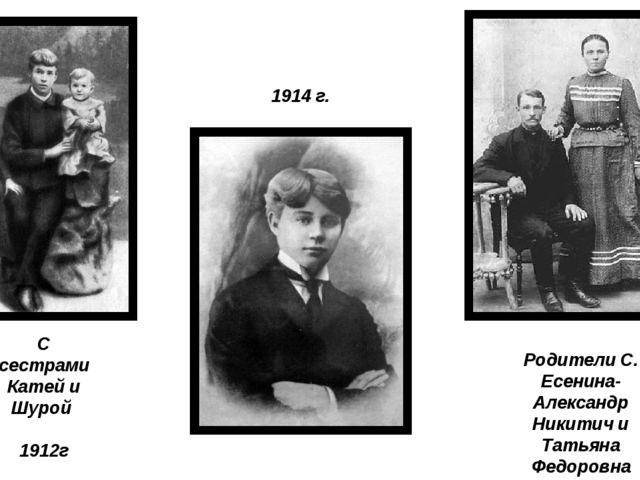 С сестрами Катей и Шурой 1912г 1914 г. Родители С. Есенина- Александр Никитич...