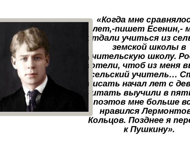 «Когда мне сравнялось 12 лет,-пишет Есенин,- меня отдали учиться из сельской...