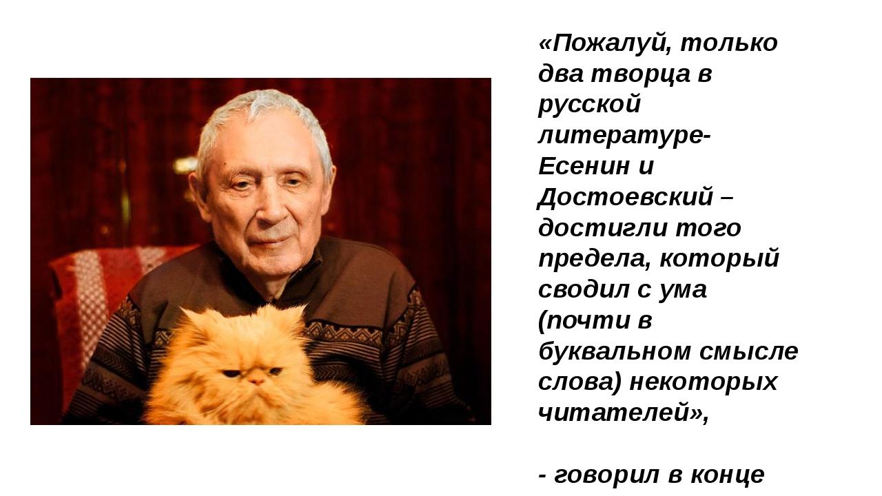 «Пожалуй, только два творца в русской литературе-Есенин и Достоевский –достиг...