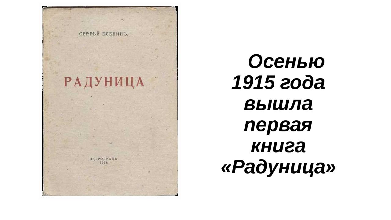 Осенью 1915 года вышла первая книга «Радуница»