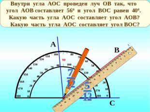А С О В Внутри угла АОС проведен луч ОВ так, что угол АОВ составляет 560 и уг