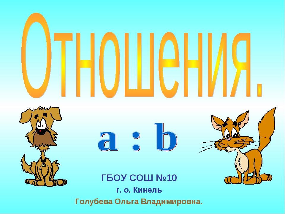 ГБОУ СОШ №10 г. о. Кинель Голубева Ольга Владимировна.