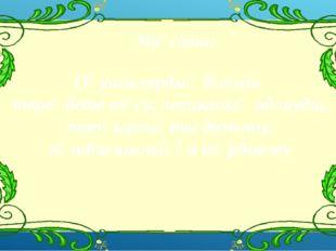 Мақсаты: Оқушылардың білімін тереңдете түсу, логикалық ойлауды, тапқырлықты д
