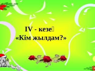 ІV - кезең «Кім жылдам?»