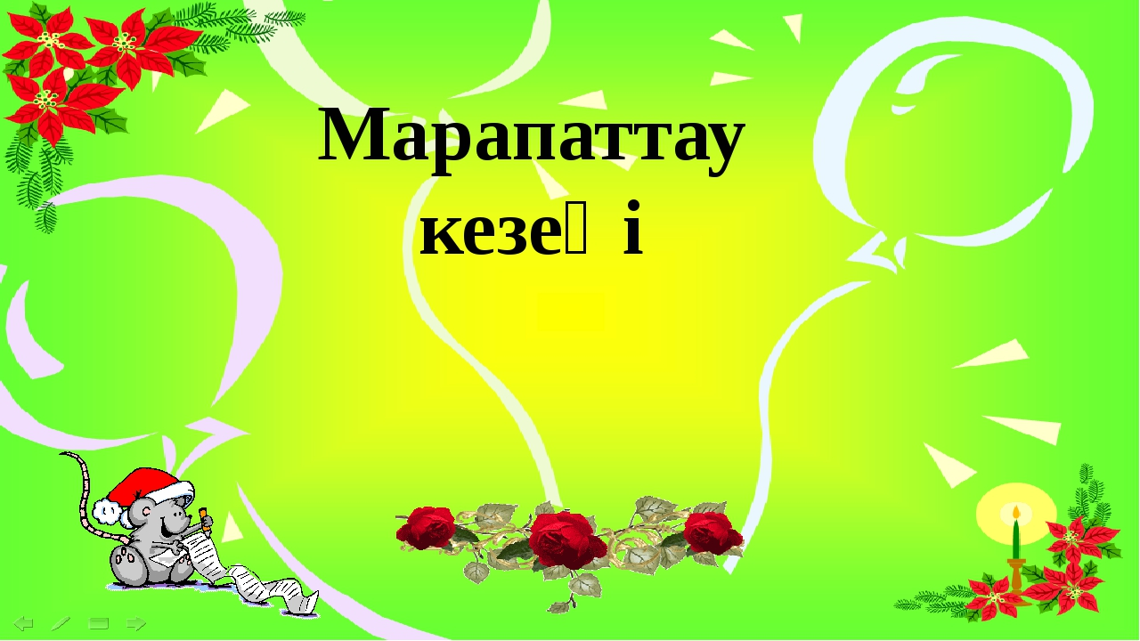 Марапаттау кезеңі