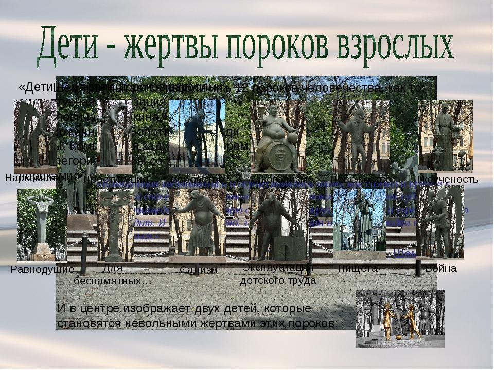 «Дети — жертвы пороков взрослых» — скульптурная композиция Михаила Михайлович...