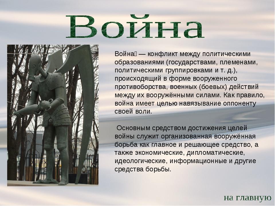 Война́ — конфликт между политическими образованиями (государствами, племенами...