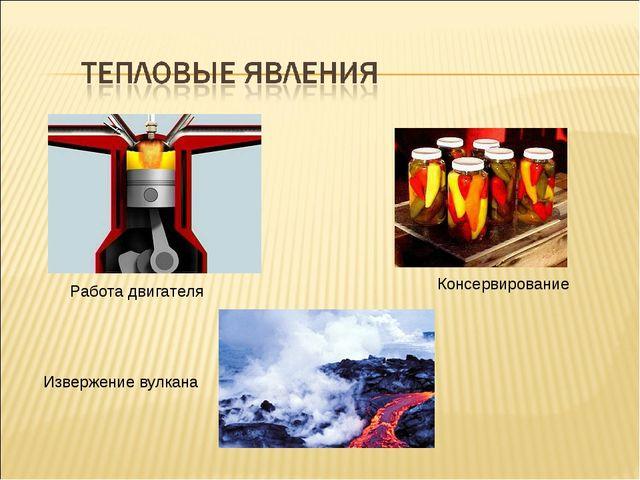 Работа двигателя Консервирование Извержение вулкана