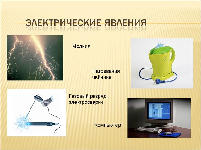 Молния Нагревания чайника Газовый разряд электросварки Компьютер
