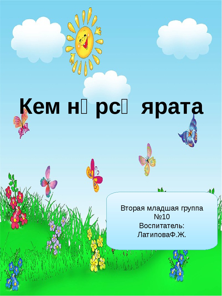 Вторая младшая группа №10 Воспитатель: ЛатиповаФ.Ж. Кем нәрсә ярата