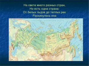 На свете много разных стран, Но есть одна страна: От белых льдов до теплых ре