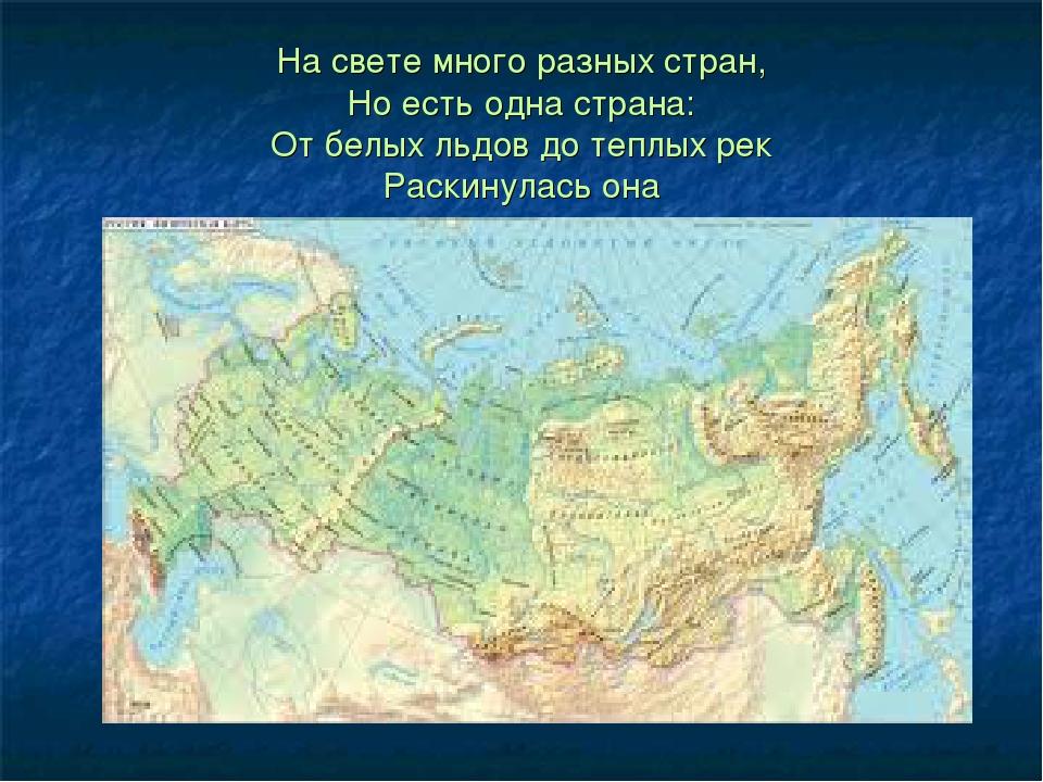 На свете много разных стран, Но есть одна страна: От белых льдов до теплых ре...
