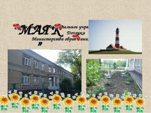 Дошкольное образовательное учреждение ясли-сад №74 г Донецка Министерства об