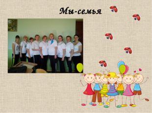 Мы-семья Масленица: