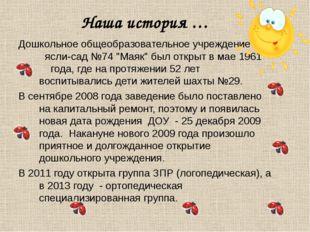 """Наша история … Дошкольное общеобразовательное учреждение ясли-сад №74 """"Маяк"""""""
