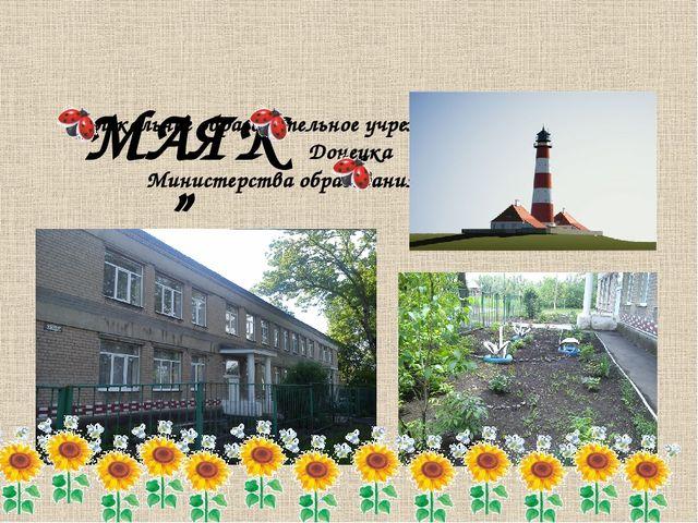 Дошкольное образовательное учреждение ясли-сад №74 г Донецка Министерства об...