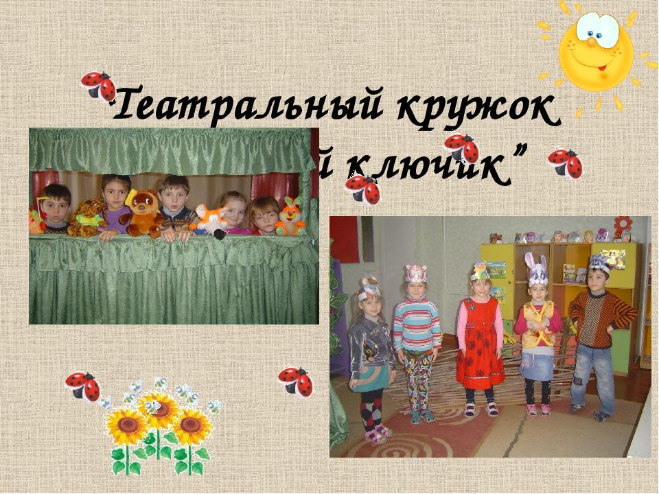 """Театральный кружок """"Золотой ключик"""""""