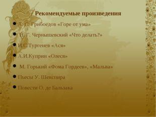 Рекомендуемые произведения А. С. Грибоедов «Горе от ума» Н. Г. Чернышевский «