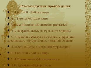 Рекомендуемые произведения Л.Н.Толстой «Война и мир» И.С.Тугенев «Отцы и дети