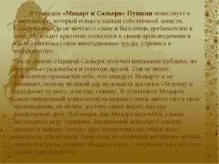 В трагедии «Моцарт и Сальери» Пушкин повествует о композиторе, который попал