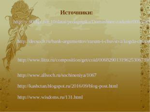 Источники: http://v.900igr.net:10/datai/pedagogika/Domashnee-zadanie/0018-001