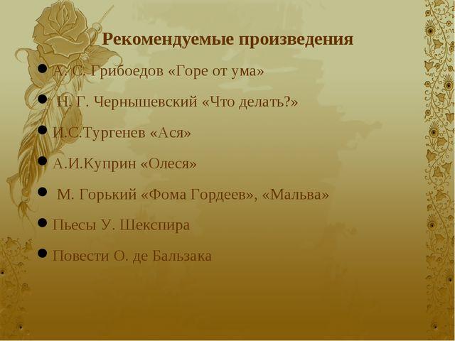 Рекомендуемые произведения А. С. Грибоедов «Горе от ума» Н. Г. Чернышевский «...
