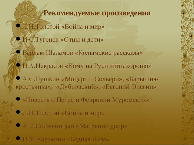 Рекомендуемые произведения Л.Н.Толстой «Война и мир» И.С.Тугенев «Отцы и дети...