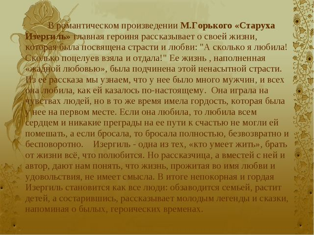 В романтическом произведении М.Горького «Старуха Изергиль» главная героиня р...