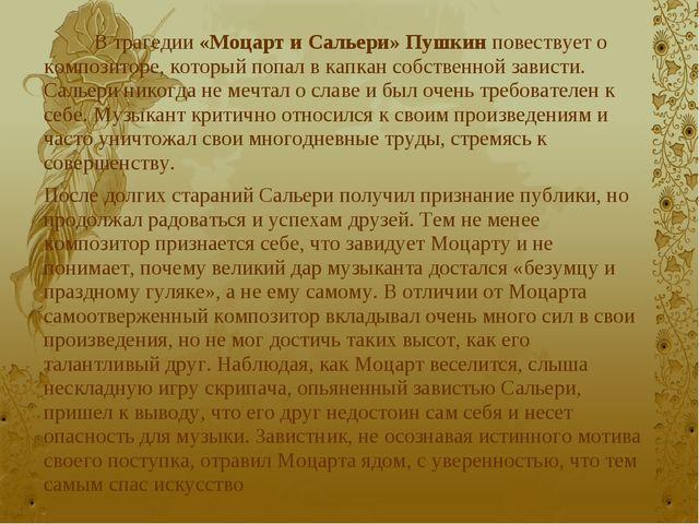 В трагедии «Моцарт и Сальери» Пушкин повествует о композиторе, который попал...