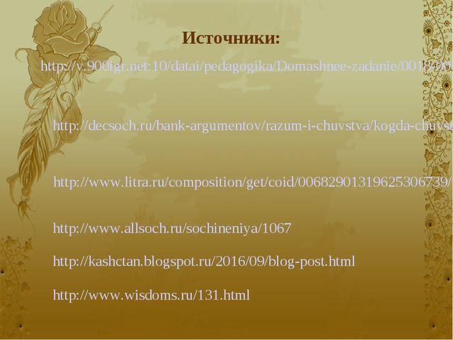 Источники: http://v.900igr.net:10/datai/pedagogika/Domashnee-zadanie/0018-001...