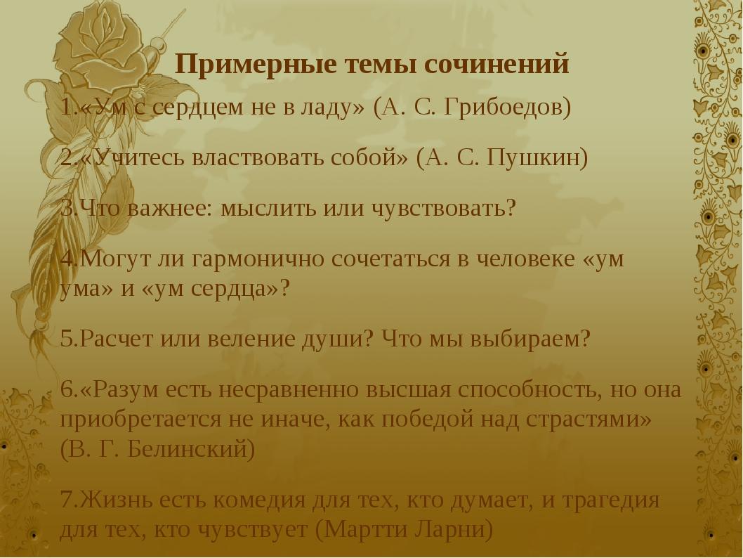 Примерные темы сочинений 1.«Ум с сердцем не в ладу» (А. С. Грибоедов) 2.«Учит...