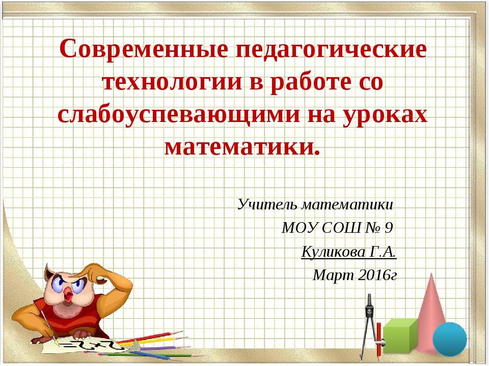Современные педагогические технологии в работе со слабоуспевающими на уроках...
