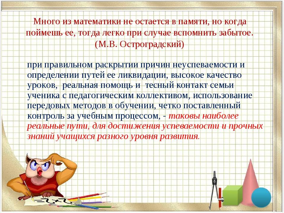 Много из математики не остается в памяти, но когда поймешь ее, тогда легко пр...