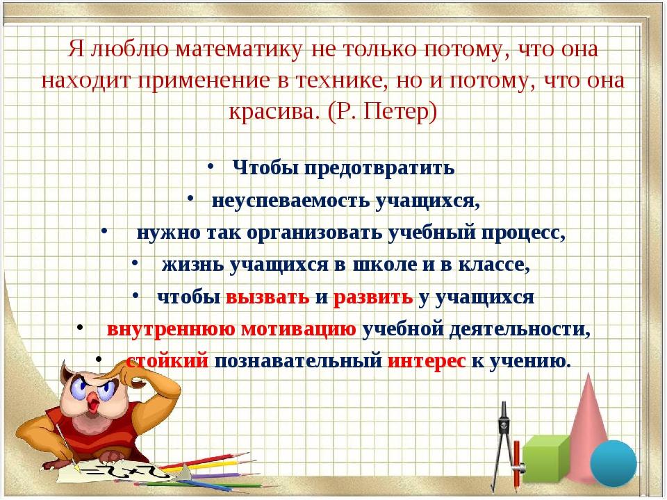 Я люблю математику не только потому, что она находит применение в технике, н...