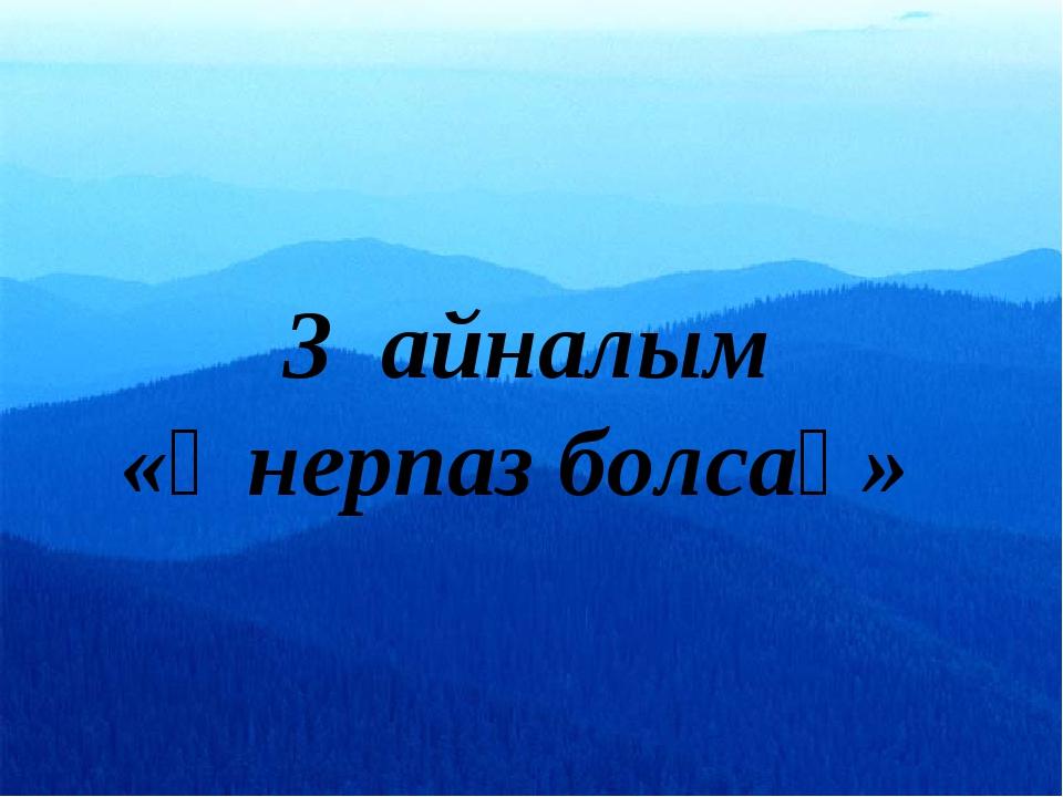 3 айналым «Өнерпаз болсаң»
