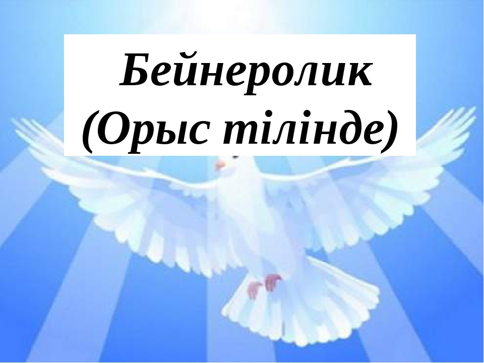 Бейнеролик (Орыс тілінде)