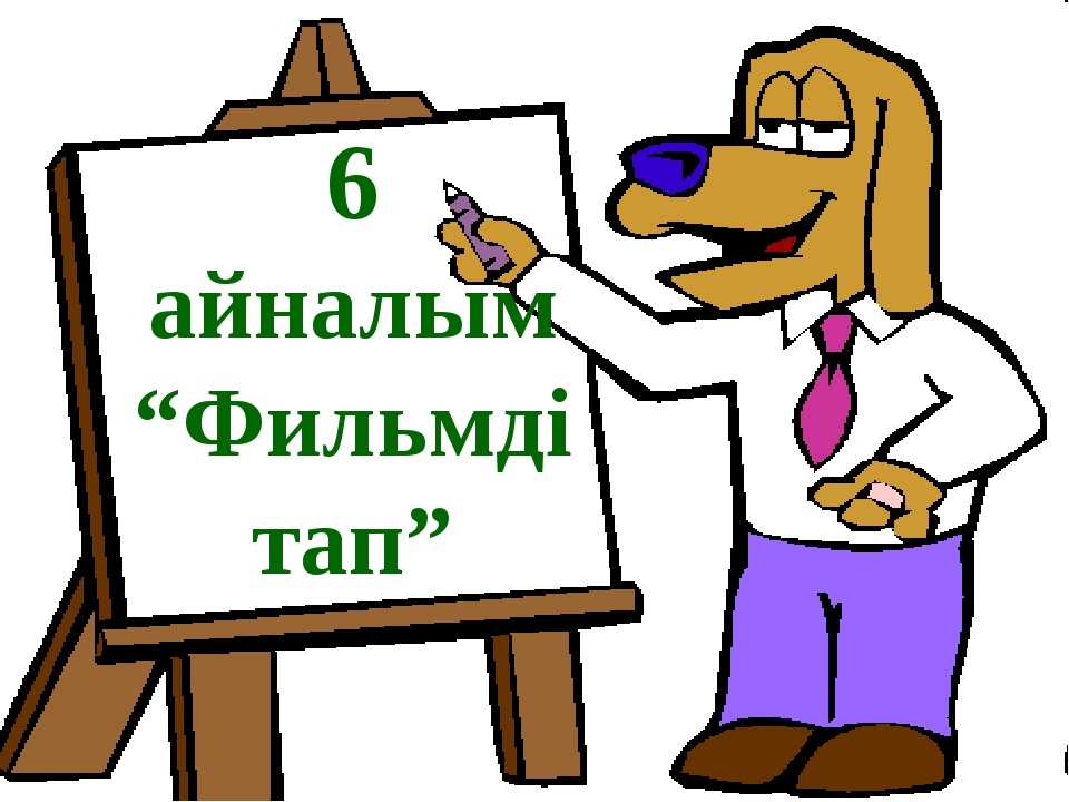 "6 айналым ""Фильмді тап"""
