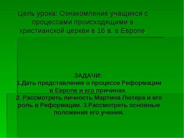 ЗАДАЧИ: 1.Дать представление о процессе Реформации в Европе и его причинах. 2...