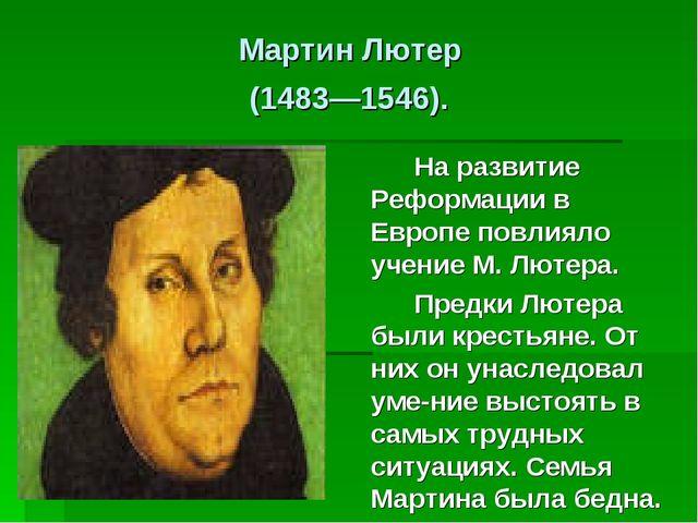 Мартин Лютер (1483—1546). На развитие Реформации в Европе повлияло учение М...