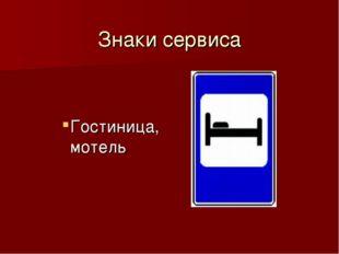 Знаки сервиса Гостиница, мотель
