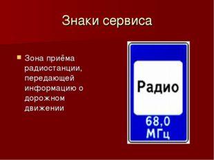Знаки сервиса Зона приёма радиостанции, передающей информацию о дорожном движ