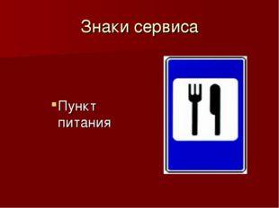 Знаки сервиса Пункт питания