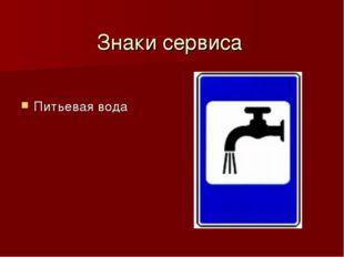 Знаки сервиса Питьевая вода