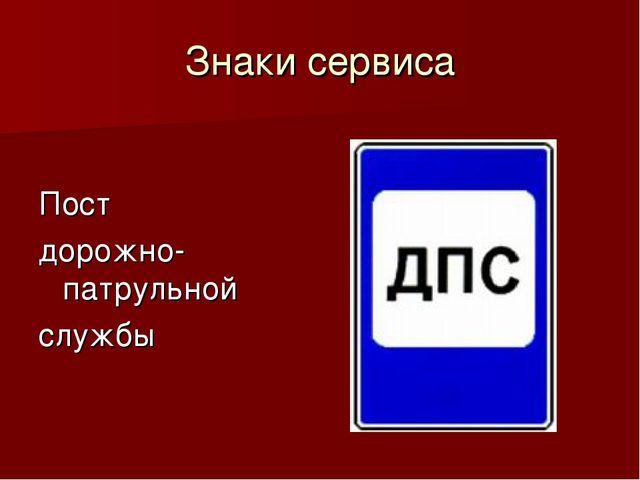 Знаки сервиса Пост дорожно-патрульной службы